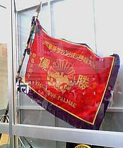 深紅の大優勝旗・また北海道に持ち帰りたいね…