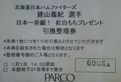 No.51:小田で~すw