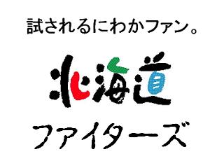 試されるにわかファン・北海道日本ハムファイターズ