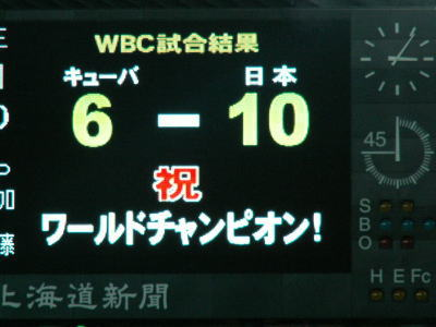祝ワールドチャンピオン!@札幌ドーム