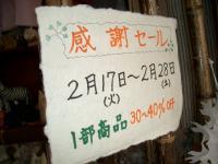 090217  感謝セールはじまる 006
