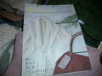 090507 第三世界ショップ 初夏カタログ 002
