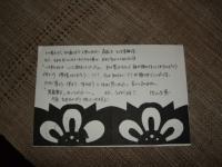 2009_0714お客様の手紙0003