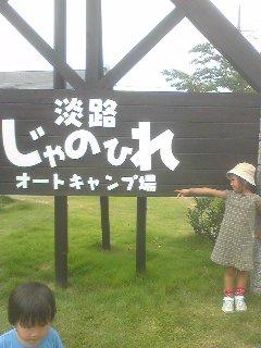 2009awaji14.jpg