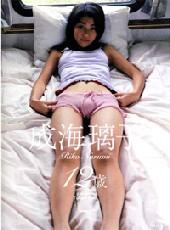 成海璃子写真集「12歳」