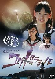 DVDドラマ「好夏3 星空のユグドラシル」