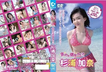 杉浦加奈DVD「気分は桃色かな?」