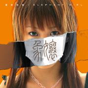 ELEPHANT GIRL「夏空音楽」