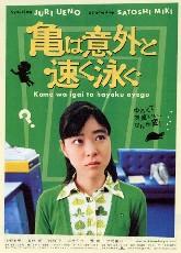 映画「亀は意外と速く泳ぐ」