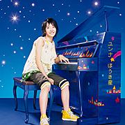 ユンナ New Single「ほうき星」