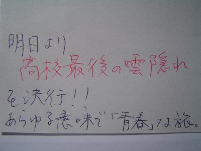 変換 ~ DSC09363