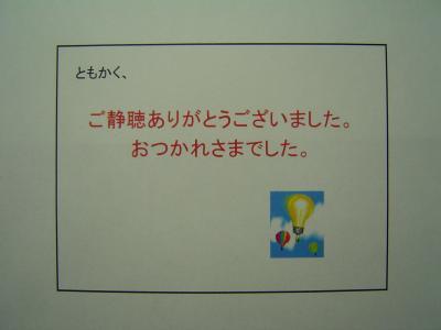 変換 ~ DSC09758