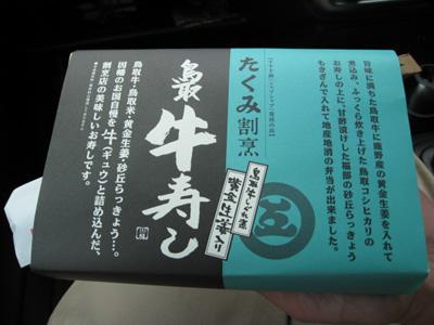 鳥取牛寿司1