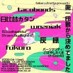 flyer_090411