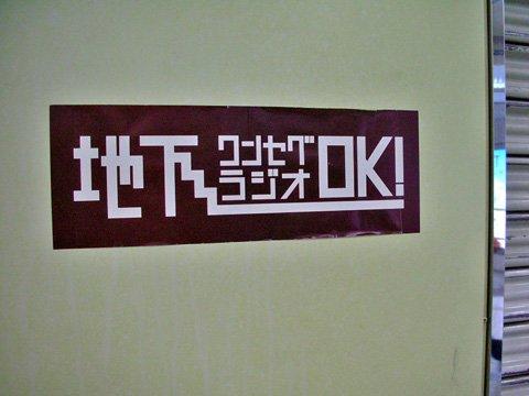 ワンセグOK!の地下