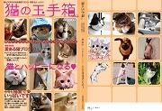 猫の玉手箱2表紙裏表180
