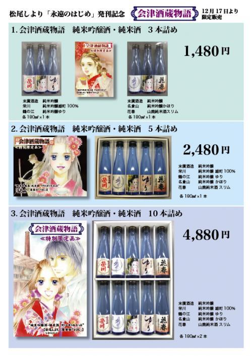 towa_A42_convert_20101214210129  会津