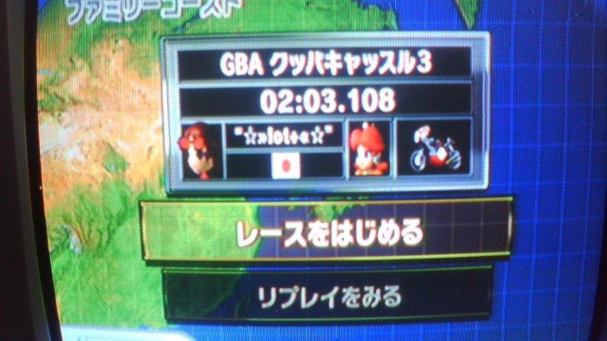 GBAくっぱ3 タイム
