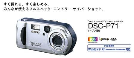 DCC-P71.jpg