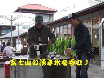 富士山ツー 004