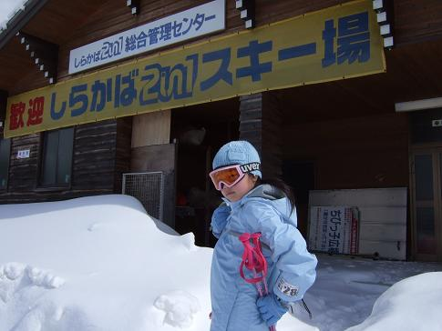 2007_0302白樺スキー0009
