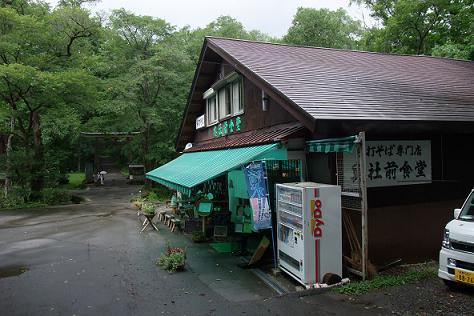 2008_0821戸隠 ドライブ0007