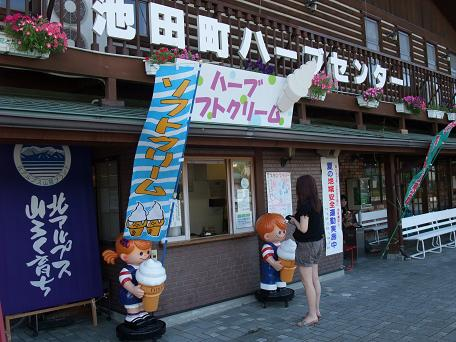 2008_0821戸隠 ドライブ0015