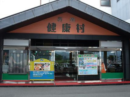 2008_0821戸隠 ドライブ0005