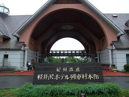 2008_0825軽井沢0002
