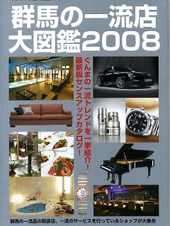 daizukann2008.jpg