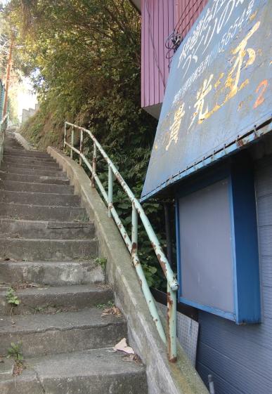横須賀の坂道