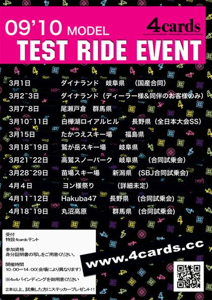 09 4cards 試乗会日程
