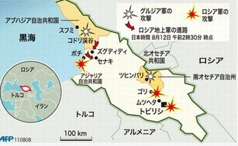グルジア侵攻