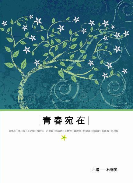 qingchun1