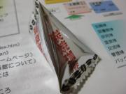 キャンディー 090504_15
