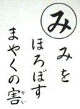 mi-yomi.jpg