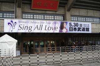 武道館・2010・5・10