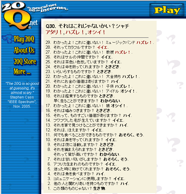 20080826_20question.png