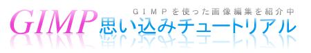 gimptyu.png