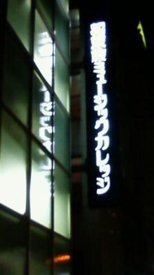 東放ミュージックカレッジ