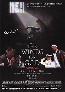 映画【THE WINDS OF GOD -KAMIKAZE-】