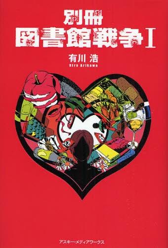 有川浩【別冊図書館戦争1】