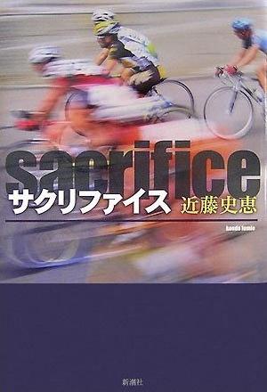 近藤史恵【サクリファイス】