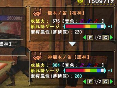 mhf_龍木の笛