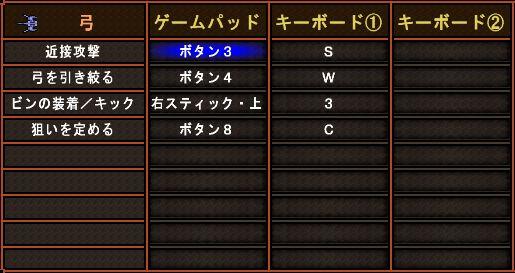 キー配列完成版・弓