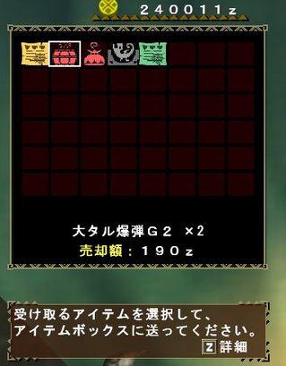 mhf_G2.jpg