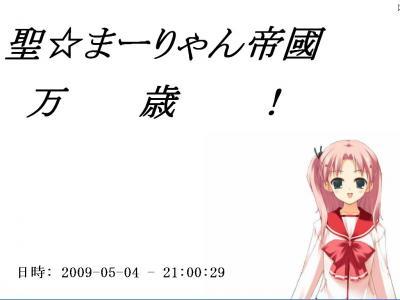 WS000001_convert_20090504222224.jpg