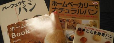 aパン作りの教科書