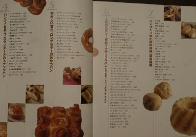 aパーフェクトパン