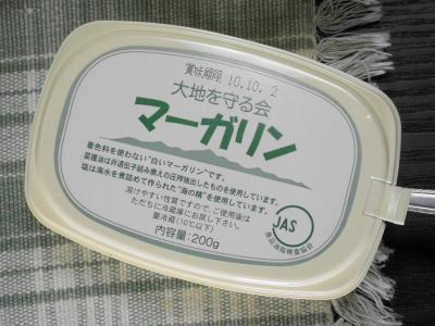 a低トランス脂肪酸マーガリン